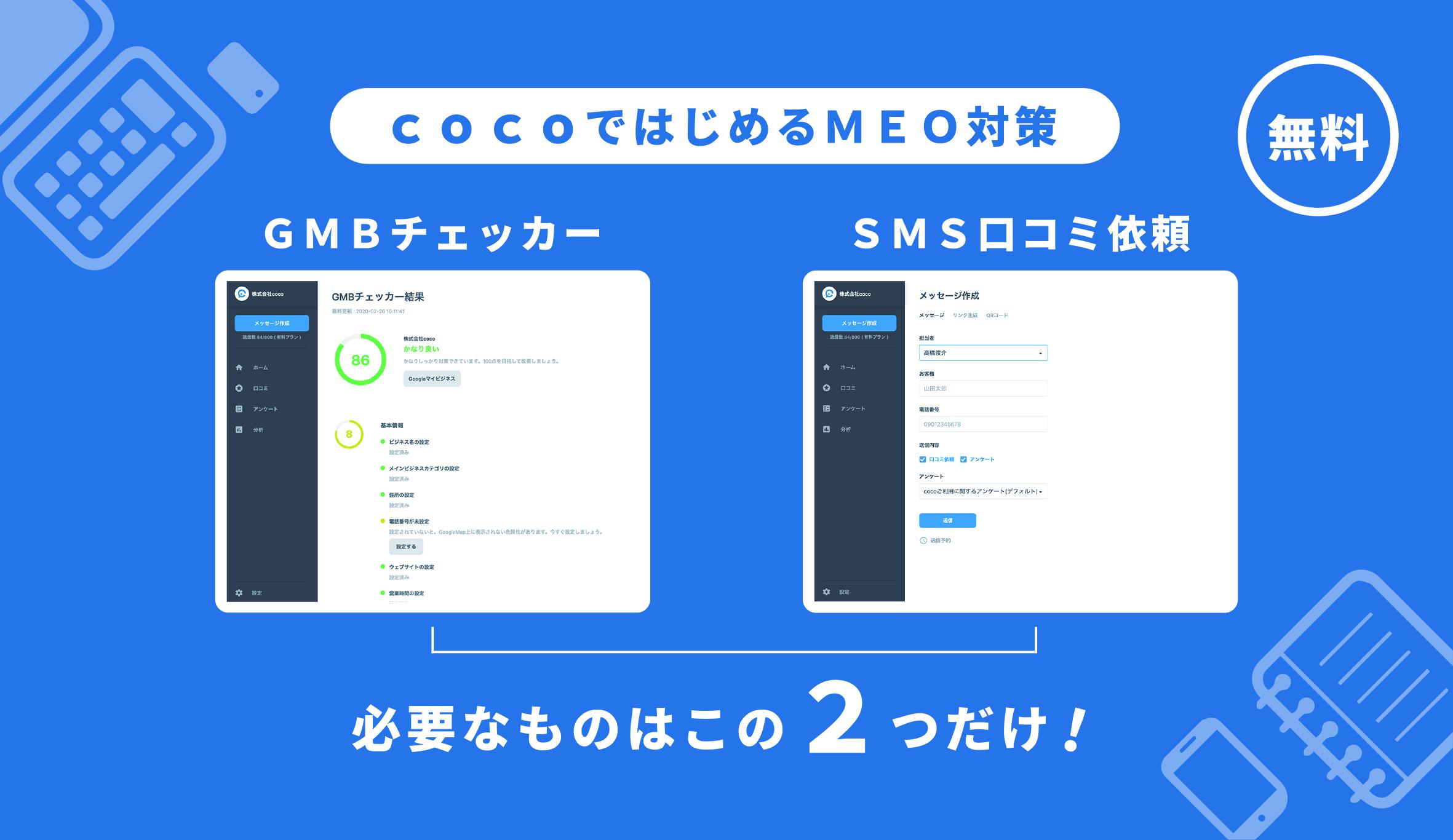 無料でGoogleマップ集客(MEO対策)を強化する